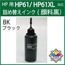HP用【HP61シリーズ】対応詰め替えインク(顔料黒 器具付き)【20P03Dec16】