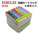 レビューを書いて【送料無料】EPSON エプソン用、互換インク カートリッジ【IC6CL32対応】(6色パック)(ICBK32 ICC32 ICM32 ICY32 ICLC32 ICLM32)互換カートリッジ)