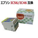 【メール便の場合送料無料】【ZIC4CL56】EPSON エプソンIC4CL56 互換 インク カートリッジ 顔料インク 4色セット