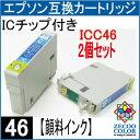 【メール便の場合送料無料】【ZICC46X2】[EPSON エプソン]ICC46互換カートリッジ2個セット[CYAN シアン][顔料インク]