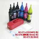 キヤノンBCI-371+370対応詰め替えインク 5色セット+リセッター(CICR37)【20P03Dec16】