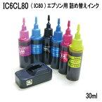 EPSONエプソン用IC80/IC70シリーズ対応 詰め替えインク(6色スタータセット)ICチップリセッター(USB電源式)【20P03Dec16】