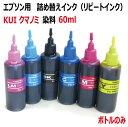 エプソン KUI (クマノミ)詰め替え リピート インク (6色)各60ml インクボトルのみで付属品は付いていません