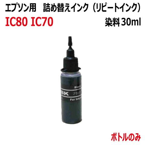 エプソン イチョウ(ITH-BK対応)詰め替えリピートインク(BK:染料黒)30ml(インクボトルのみで付属品は付いていません)