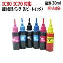 エプソン用(IC6CL80対応)詰め替えリピートインク(6色)各30ml(インクボトルのみで付属品は付いていません)RPE80BCL30
