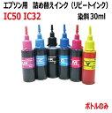 エプソン EPSON 対応 リピート インク 30ml 6色セット 染料インク IC50 IC32 一体型 等 対応 (RPE30S6C)