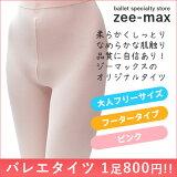 大人 バレエ タイツ(穴なし・フータータイプ) ピンク 大人フリーサイズ(身長145〜175cm推奨) AP7001 ★カラーリニューアル!色合い薄めになりました★