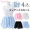 バレエ ティアードスカート s3203 cs0203