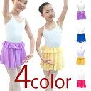 バレエ スカート 子供 全4色 25cm丈 cs3502sn33 cs4502【ラッキーシール対応】【キャッシュレス5%還元】