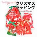 【ラッピング資材】 クリスマス用包装 ※資材を同梱して発送し...
