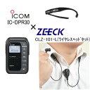 楽天無線機のゼックIC-DPR30 CLZ-101-L 【アイコム】 お得な2点セット ワイヤレスヘッドセット Bluetooth 2WAY 【ゼック】 オリジナル セット商品 【ロングライフバッテリー】無線機 ブルートゥース