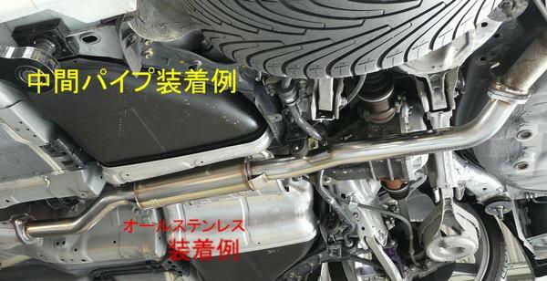 【ZEES 中間パイプ】M35系ステージア(NA用)【オールステンレス】