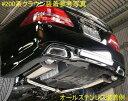 【ZEES】GRX120マークX純正バンパー対応マフラー【スタンダード:ハーフステンレス】