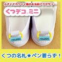 くつデコミニ:マークなし【シンプルに文字だけを印字。上履き、上靴、ズック、バレーシューズ、靴に名前を...