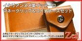 【日本製】ブッテーロ マネークリップ&コインケースセット