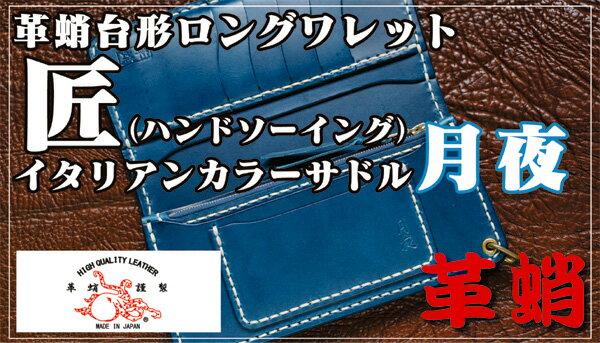 革蛸 匠(ハンドソーイング)台形ロングワレット イタリアンカラーサドル 月夜 【smtb-td】【saitama】
