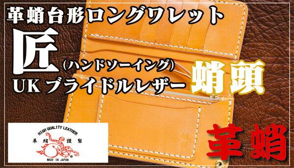 革蛸 匠(ハンドソーイング)台形ロングワレット 蛸頭 【smtb-td】【saitama】