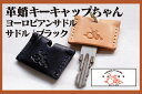 革蛸キーキャップちゃん ヨーロピアンサドル サドル/ブラック