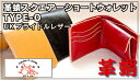 革蛸 スクエアーショートウォレットTYPE-O UKブライドルレザー【smtb-td】【saitama】