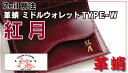 革蛸謹製 ミドルウォレットTYPE-W- 紅月 【smtb-td】【saitama】