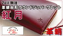 革蛸謹製 台形ラウンドジッパーワレット 紅月【smtb-td】【saitama】