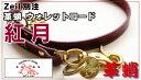 革蛸/Zeil別注 ウォレットコード 紅月 【smtb-td】【saitama】