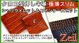【日本製】クロコ型押し牛革極薄スリム・シャツウォレット&コインケースセット