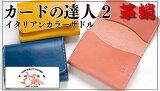 革蛸謹製 カードの達人2 イタリアンカラーサドル 【楽ギフ包装】【smtb-td】【saitama】