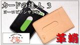 革蛸謹製 カードの達人3 ヨーロピアンサドル 【smtb-td】【saitama】
