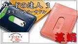 革蛸謹製 カードの達人3 イタリアンカラーサドル  【楽ギフ包装】【smtb-td】【saitama】