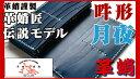 革蛸 匠(ハンドソーイング)伝説モデル 吽形 月夜【smtb-td】【saitama】