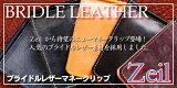 【日本製】イギリスブライドルレザーマネークリップ【楽ギフ包装】【楽ギフ名入れ】