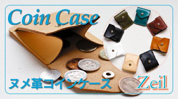 【日本製】シンプル&ライトなヌメ革コインケース