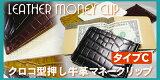 【日本製】牛革クロコ型押しマネークリップ TYPE C