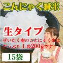 ★贅沢仕上げの生タイプこんにゃく米(200g×15袋)★こんにゃく減米[15袋]