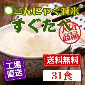 【送料無料】減米「すぐたべ」(こんにゃく米)[31袋]