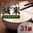 【送料無料】こんにゃく減米[レトルト][31袋]