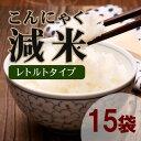 こんにゃく減米[レトルト][15袋](低糖質・糖質オフ・糖質ゼロ)