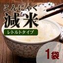 こんにゃく減米[レトルト][1袋](低糖質・糖質オフ・糖