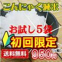 【送料無料】★初回限定(こんにゃく米)200g×5袋★こんに