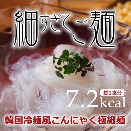 【送料無料】細すぎてご麺[10袋]