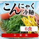 ★こんにゃく麺の冷やし中華★こんにゃく冷麺[中華風]6袋