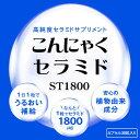 こんにゃくセラミド(サプリ)ST1800【M】