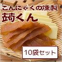 ★お腹にズッシリ★こんにゃくの燻製「蒟くん」10袋