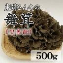 【産地からお届け】東間さんちの舞茸500g[化粧箱](まいたけ)