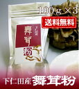 【メール便送料無料】まいたけ粉[100g×3](国産舞茸粉末・まいたけ茶・舞茸茶)【M】