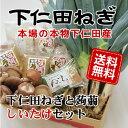 【送料無料】 ★ 群馬県下仁田産・本場の...