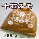 【群馬県上野村産】十石みそ1000g