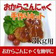 【メール便対応】★おからこんにゃく★まるでお肉ね!手作りキット60