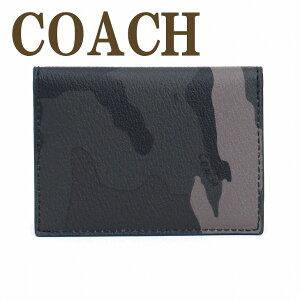 コーチCOACHメンズカードケース名刺入れ定期券入れパスケース迷彩カモフラージュ75104E83ブランド人気